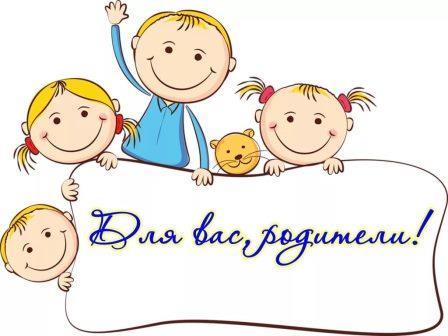 http://ds19.voadm.gov.spb.ru/foto/dlja_vas_roditeli.jpg